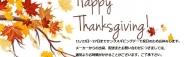 11/23(木)~27日 (日)はサンクスギビングデーで祝日のためお休みします。