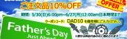 父の日Special Offer‼ 10%OFFキャンペーン5/30日~6/27日まで
