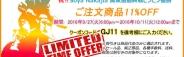 祝‼ ピンピン優勝、全日本R8 優勝11%オフキャンペーン 9/27(火)6:00pm~10/11(火)12:00amまで
