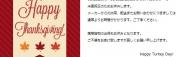 【お知らせ】11/22日(木)~11/25日(日)はサンクスギビングデーで祝日のためお休みします。