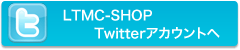 LTMC-SHOP Twitterアカウントへ