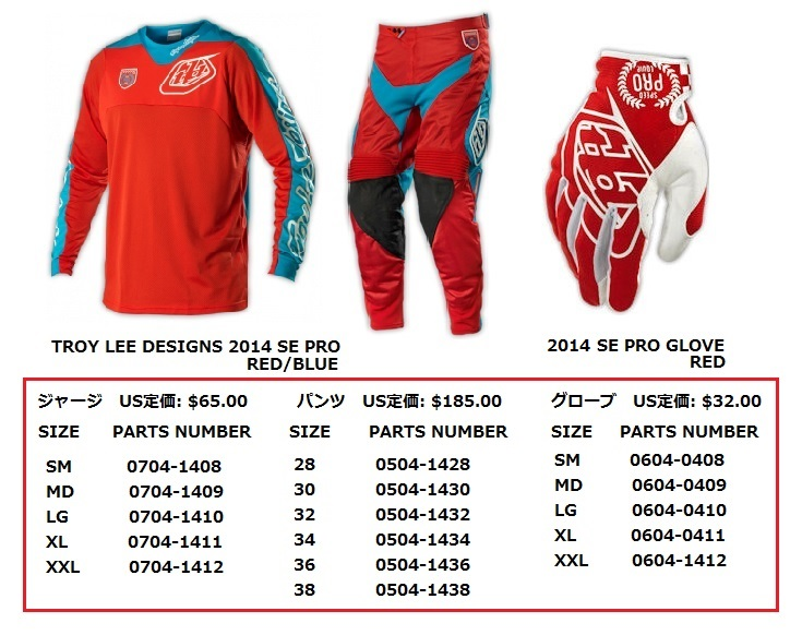 TLD 2014 RED
