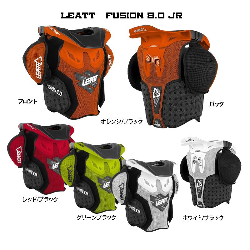 leatt fusion 2
