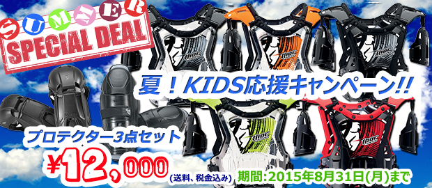 Special_offer_kids_protecto