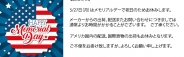 【お知らせ】5/27日(月)はメモリアルデーで祝日のためお休みします。