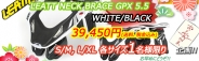 【こちらのセールは終了しました】LEATT NECK BRACE GPX 5.5 WHITE/BLACK 各サイズ限定1個1名様限り 大特価!!