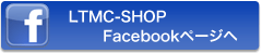 LTMC-SHOP Facebookページへ