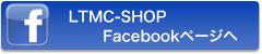 LTMC-SHOP Facebookページへ